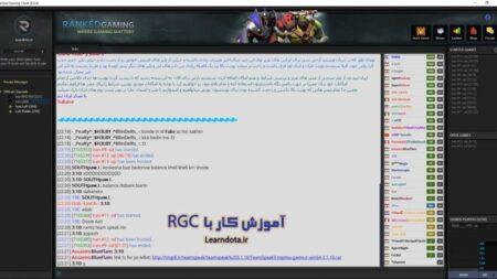 آموزش rgc