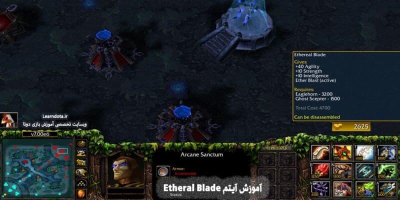 آموزش آیتم ethereal blade
