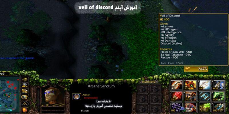 آموزش آیتم veil of discord بازی دوتا 1