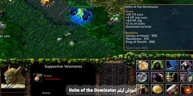 آموزش آیتم helm of the dominator دوتا